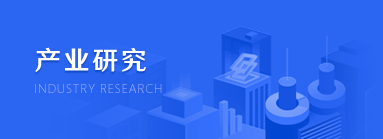 产业研究 INDUSTRY RESEARCH